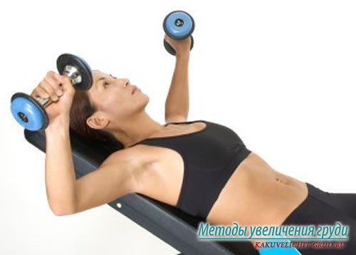 Упражнения также важны для увеличения груди