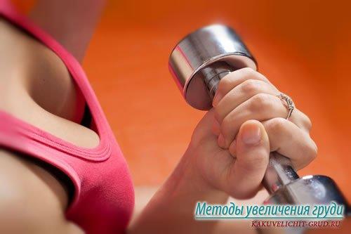 Как правильно делать упражнения для увеличения груди