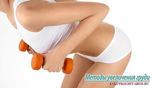 Как увеличить грудь при помощи упражнений