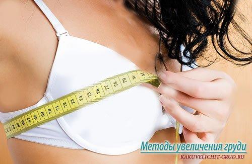 как определить размер женской груди