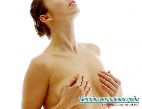Молоко увеличивает грудь
