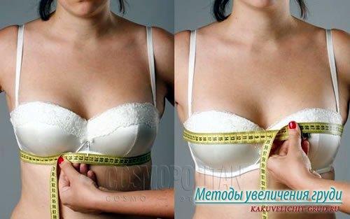 как определить какой размер груди