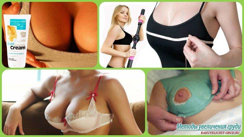 Подтяжка груди: операция, кремы, маски, массаж.